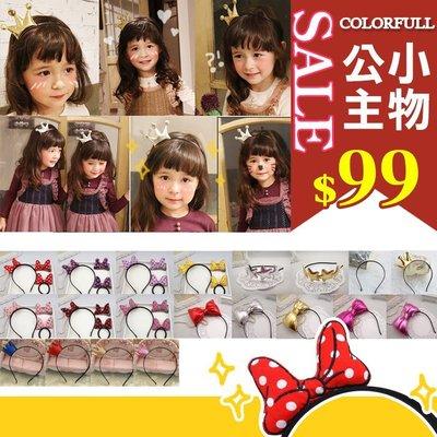 COLORFULL~【B0058】韓款星星皇冠蝴蝶結立體造型髮圈髮箍頭箍 超人氣新品上市