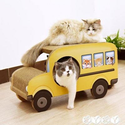 貓抓板 撩妹神器 有車有房 搞定丈母娘 歡樂的客車 客車大巴士汽車貓抓板 【滿千折百】 JD