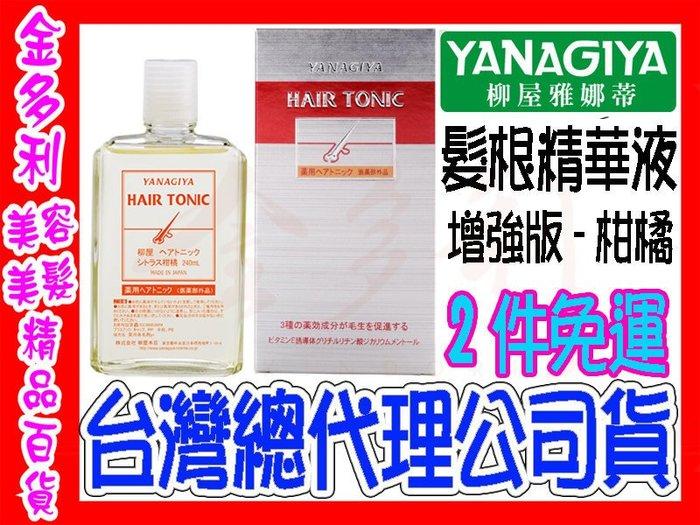 髮根精華液 頭皮保養 柳屋 雅娜蒂 YANAGIYA 240ml 增強版 柑橘香《2瓶免運》可自取【金多利美妝】
