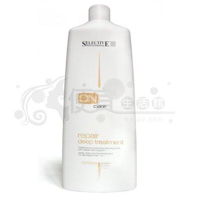 便宜生活館【瞬間護髮】義大利 selective 雪樂媞 修護調理霜750ml 針對乾燥受損髮專用