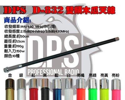~大白鯊無線~D-832 50公分  雙頻木瓜天線 10種顏色可挑 日本代工廠特製木瓜天線