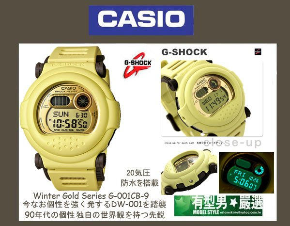 有型男~CASIO G-SHOCK Winter Gold Jason 面具G-001C-9 Baby-G GA-110