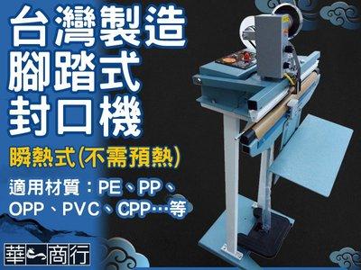 🐉華一商行🐉༄免運費 台灣製 瞬熱式 腳踏封口機 內有多種型號 瞬熱式 足踏 包裝 鋁箔袋 收縮膜 膠膜