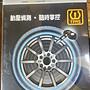 [正大] 輪胎南港NS20性能胎205/50/17全新胎一條2800元德國3D電腦四輪定位