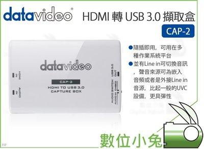 數位小兔【datavideo 洋銘 CAP-2 HDMI 轉 USB 3.0 擷取盒】公司貨 直播 影像 擷取卡 擷取器