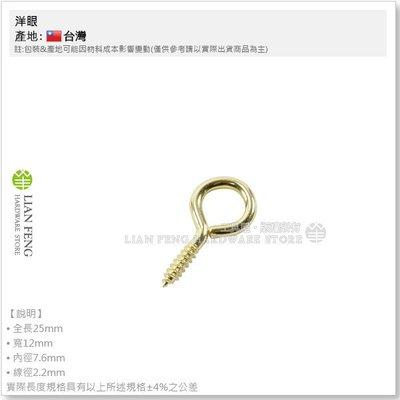 【工具屋】洋眼 6# (單支零售) 羊眼 螺絲鉤 9字型 洋眼釘 木工 小門勾 扣環 木製品掛鉤 台灣製