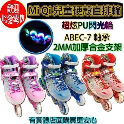 ?*雲蓁小屋*?【03057-046 MiQi兒童硬殼直排輪】高品質PU閃光直排輪鞋 兒童直排輪鞋