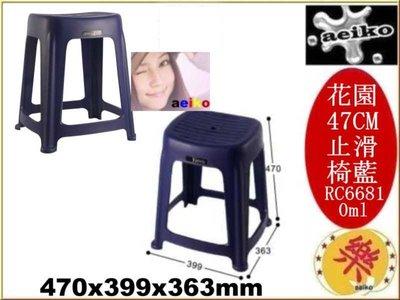 「五個入」RC668-1/花園47CM止滑椅藍/塑膠椅/涼椅/餐椅/板凳/RC6681/直購價/aeiko 樂天生活倉庫