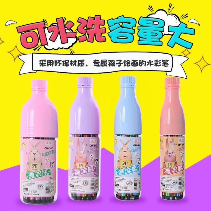 可水洗幼兒園無毒36色水彩筆小學生兒童美術初學者套裝手繪畫畫筆 玻璃花瓶 空氣熏香 中性筆水筆