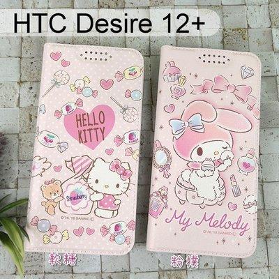 三麗鷗彩繪皮套 HTC Desire 12+ / Desire 12 Plus (6吋) Hello Kitty 美樂蒂