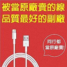 不挑線傳輸線充電線電源線原廠iphone xs max i8 plus i7 plus x ix手機殼保護套【E49】