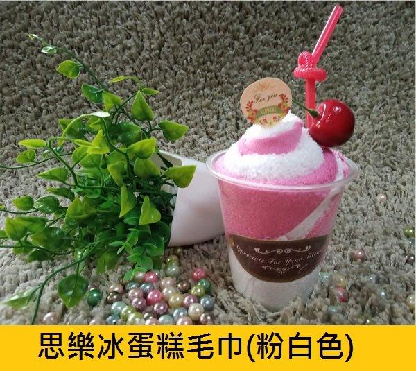 ☆創意特色專賣店☆思樂冰蛋糕毛巾(粉白色)謝客禮/送客禮/伴手禮/生日創意禮物