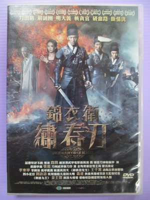 【大謙】《 錦衣衛 繡春刀 》台灣正版二手DVD