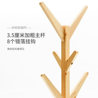 實木衣帽架簡約現代掛衣架落地簡易衣服架子臥室整理架客廳收納架T
