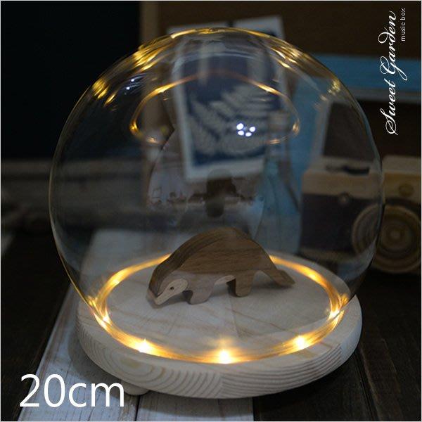 Sweet Garden, 20cm球型玻璃罩+帶燈原木底座(含腳) LED燈 擺飾防塵罩 永生花乾燥花設計 台中自取