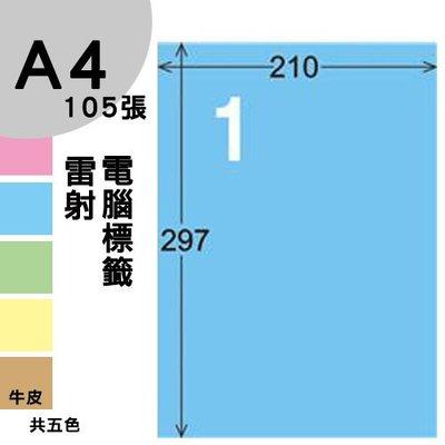 【免運】龍德 電腦標籤紙 1格 LD-800-B-B  淺藍色 1000張 列印 標籤 三用標籤 出貨 貼紙 有其他型號