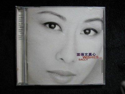 葉蒨文 - 真心 - 1995年波麗佳音首版盤 - 保存佳9成新 - 151元起標    M1200
