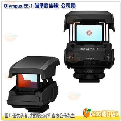 現貨 Olympus EE-1 瞄準對焦器 元佑公司貨 EE1 原廠 瞄準器 對焦器 可用 CANON NIKON