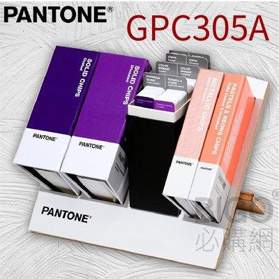 【美國原裝】PANTONE GPC305A 參考色庫 疊印色 特殊專色 平面設計 印刷 商標 品牌 色票 顏色打樣