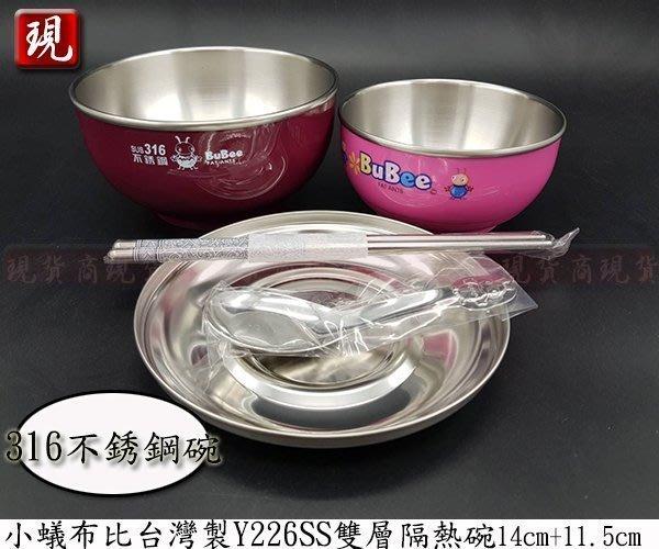 【現貨商】小蟻布比豆豆2入組 14+11.5cm雙層隔熱碗316不銹鋼碗 附鐵蓋 國中國小推薦 台灣製 Y226SS