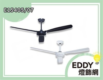 Q【EDDY燈飾網】(E-15405/7)  吊扇 鐵葉扇 工業風 經典 黑白配 36吋 直徑188*t12