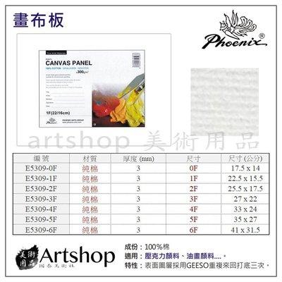 【Artshop美術用品】PHOENIX 鳳凰畫材 空白油畫布板 F6 (41x31.5cm) 單張 E5309-6F