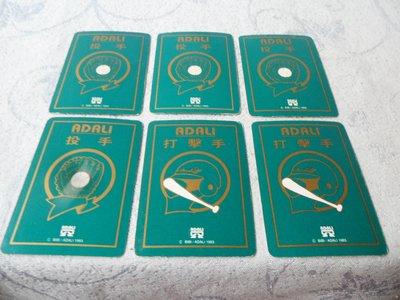 藍色小館12--12--------棒球卡.1993年{6張}