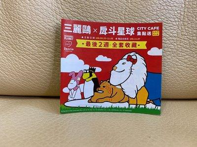 7-11 統一超商 City Cafe 02款 三麗鷗 x 戽斗星球 集點卡 空白 191107