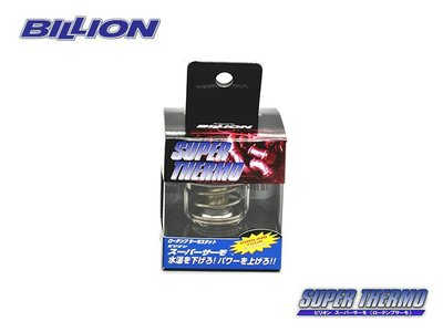 【Power Parts】BILLION 節溫器 水龜 TOYOTA 86 / SUBARU BRZ 2013-