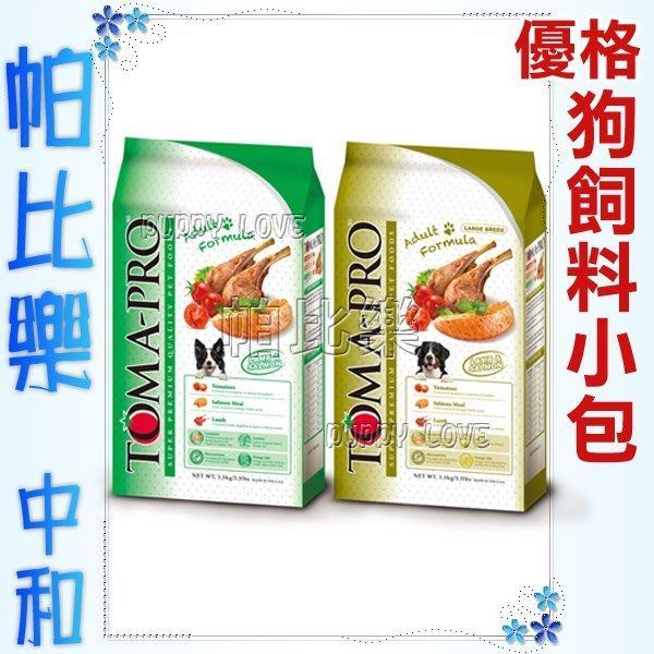 ◇帕比樂◇優格狗飼料小包1.5公斤添加藜麥,全品項皆有販售