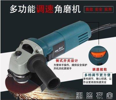 220V多功能調速角磨機拋光角向打磨機家用電動切割機手砂輪機電磨工具YXS