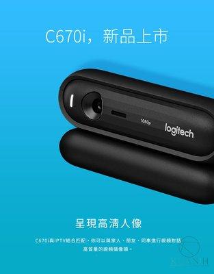 羅技原廠含保【C670i Pro STREAM HD 】 視訊鏡頭 羅技 Logitech 直播 攝影機 視訊視頻