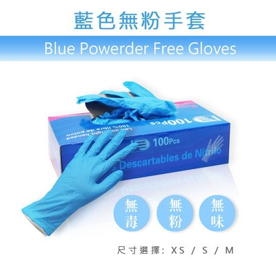 TL70-TL72 藍色無粉手套