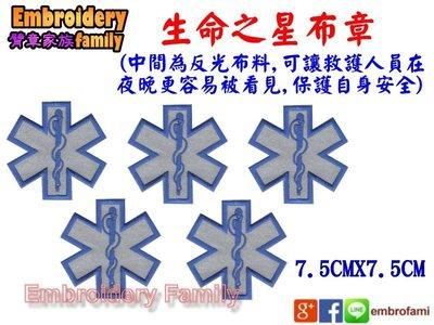 ※臂章家族※客製刺繡 生命之星反光布章(反光布+單色+熱熔膠)X10片!