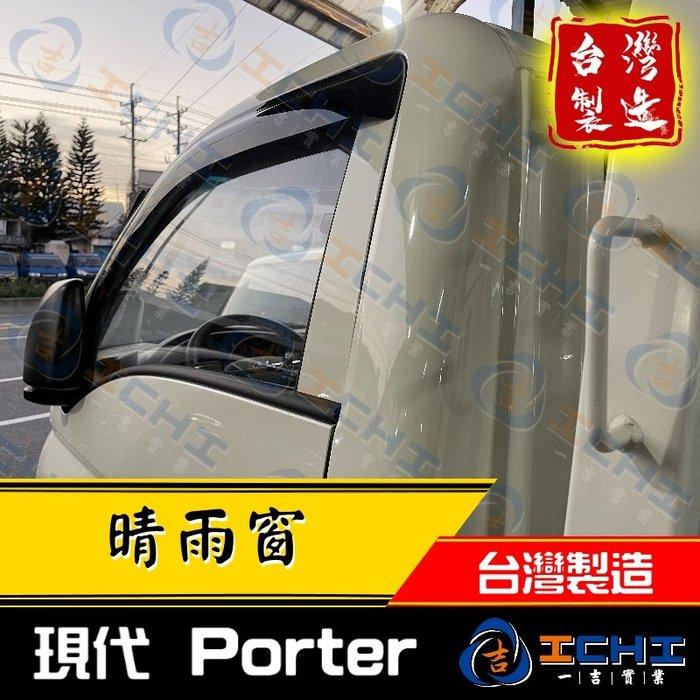 【雙廂】 Porter晴雨窗 小霸王晴雨窗 /台灣製造/ porter晴雨窗 porter 晴雨窗 現代晴雨窗 雨擋