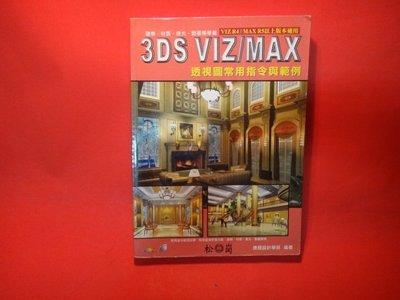 【愛悅二手書坊 13-55】3DS VIZMAX 透視圖常用指令與範例    康題設計學苑/編著   文魁資訊