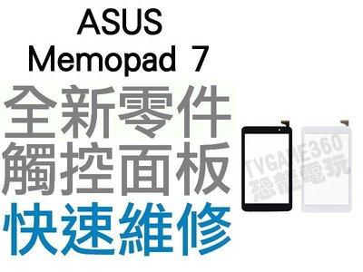 ASUS MemoPad 7 K013 全新華碩平板 觸控面板 面板破裂 專業維修【台中恐龍電玩】