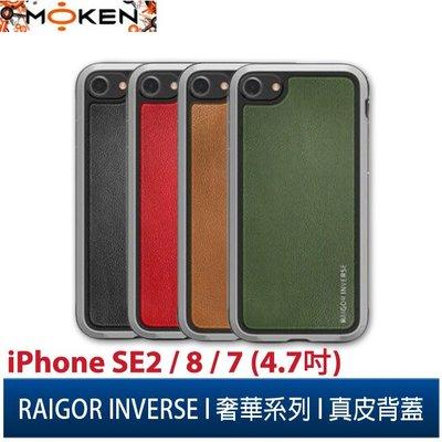 【默肯國際】RAIGOR INVERSE奢華系列iPhone SE2/8/7(4.7吋)真皮背蓋2.5米 SG防摔認證殼
