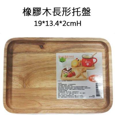 【無敵餐具】台灣製橡膠木長形托盤(19*13.4*2cmH)木盤/杯墊/茶飲量多歡迎來電詢價~【T0198】
