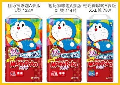 【Costco好市多-線上現貨】Mamy Poko 滿意寶寶輕巧褲 男女共用 日本境內版 L XL XXL號