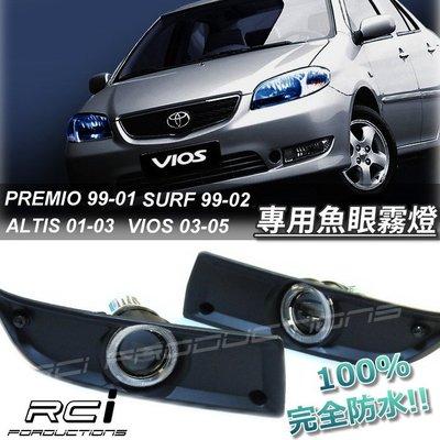 RCI HID LED 專賣店 TOYOTA ALTIS VIOS PREMIO SURF 專用 魚眼霧燈 霧燈魚眼 B
