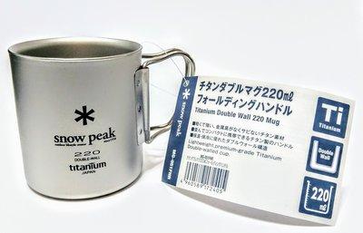 2021新款現貨Snow Peak雪峰MG-051FHR雙層鈦杯220ml另售450ml 300ml 600ml中鋼鈦杯