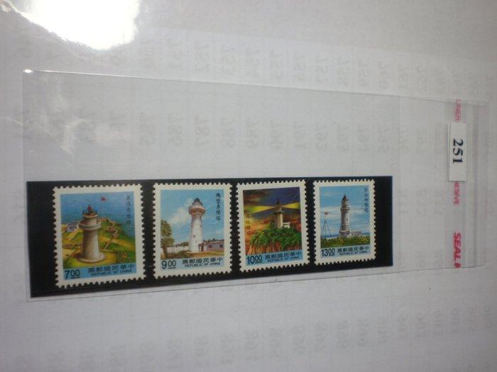 【中華民國燈塔郵票】 應郵-251