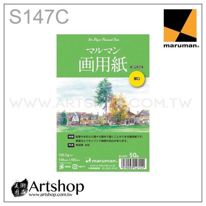 【Artshop美術用品】日本 maruman S147C 藝術明信片 156.5g (148x100mm)