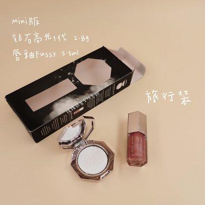 蝸蝸家正品美妝現貨 Fenty Beauty MINI鉆石高光1代唇釉Fussy 超值小套裝 旅行裝