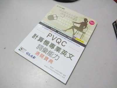 欣欣小棧PVQC計算機專業英文詞彙能力通關寶典》ISBN:9789863087915(無光碟)│台科大(Y1櫃14