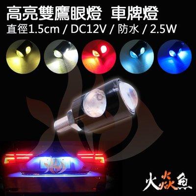 火焱魚 LED 高亮雙鷹眼燈 2.5W 螺牙型 1.5cm 防水 日行燈 魚眼 倒車燈 霧燈 車牌燈 (有5色可選)