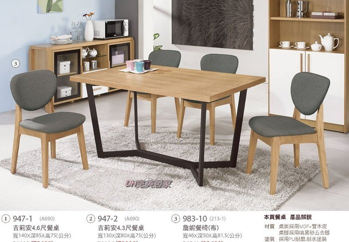 【DH】商品貨號G947-2商品名稱《吉安》4.3尺餐桌/休閒桌。餐椅另計。備4.6尺另計。主要地區免運費