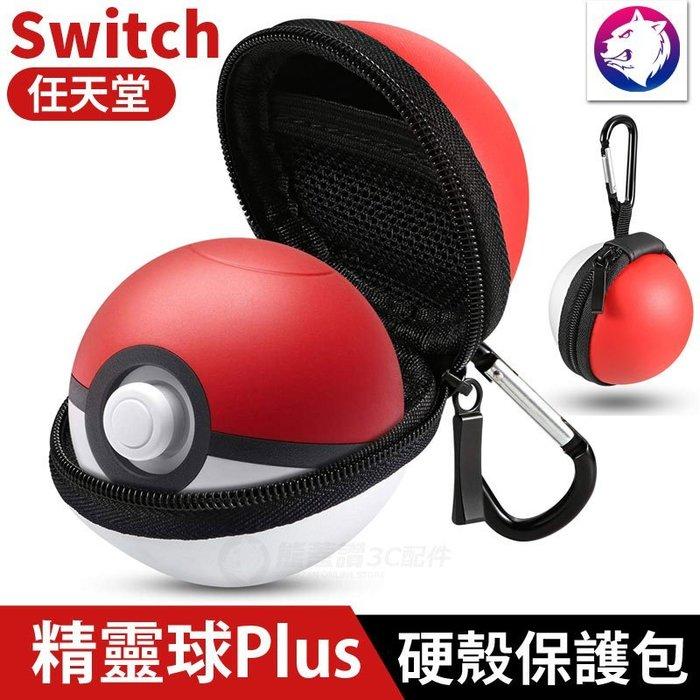 【快速出貨】任天堂 Switch 精靈球 硬殼保護包 收納袋 NS 精靈寶可夢寶貝球 Plus 硬包 硬殼包 附扣環