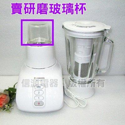 零件~研磨玻璃杯~Panasonic國際牌三合一果汁機MX-GX1561適用